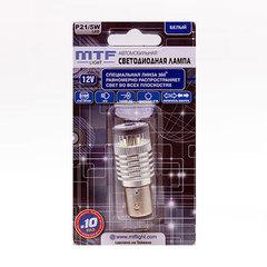 Светодиодная лампа автомобильная, линза 360°, MTF Light P21/5W белая