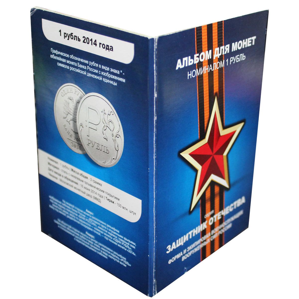 Альбом для набора рублей