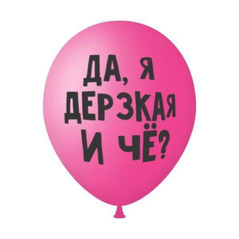 Воздушный шар Да я дерзкая и че розовый
