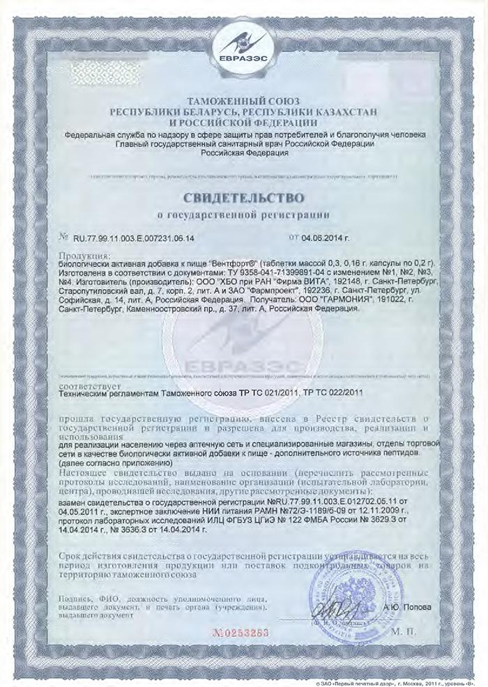 Ветфорт - Свидетельство о Госрегистрации