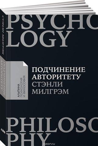 Подчинение авторитету Научный взгляд на власть и мораль + Покет серия