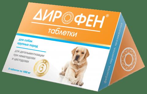 Дирофен для крупных собак таблетки