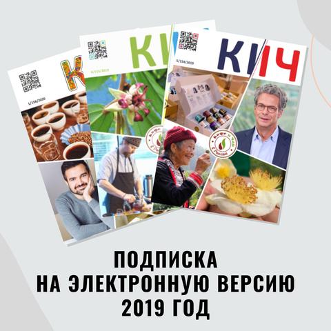 Кофе и Чай в России, архив (PDF файлы) номеров за 2019 год (электронная версия)