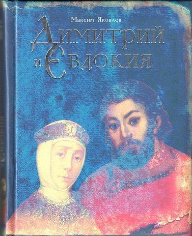 Димитрий и Евдокия