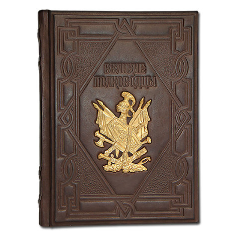 Книга «Великие полководцы» Афоризмы, притчи, легенды