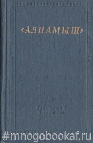 Алпамыш. Узбекский народный эпос