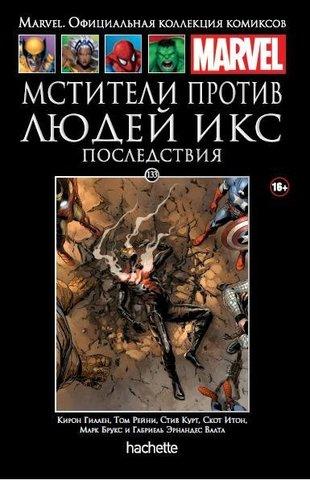 Ашет №133 Мстители против Людей Икс. Последствия