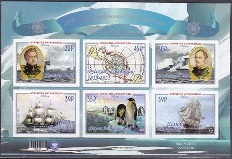 Почта ДНР (2020 01.28.) Открытие Антарктиды 200 лет- малый лист