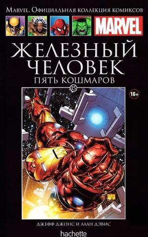 Ашет №15 Железный Человек. Пять Кошмаров (Б/У)