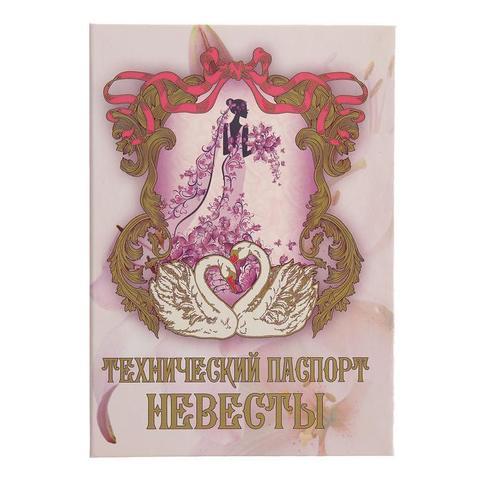 Свадебный диплом, Технический паспорт невесты ламинация, 150х215 мм