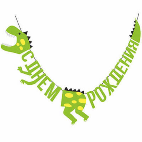 Гирлянда-буквы С ДР Динозавр 160 см