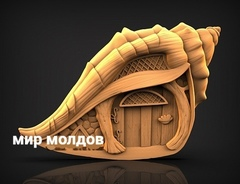 Силиконовый молд № 416 Домик ракушка   2 D № 2 ( серия домики для гномов и фей)