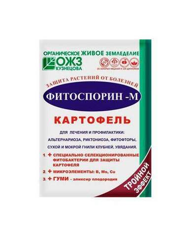 Фитоспорин-М картофель быстрораст, паста, 100гр