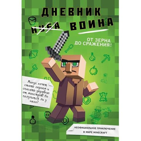 Дневник воина в Майнкрафте. от зерна до сражения!