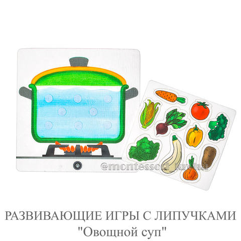 РАЗВИВАЮЩИЕ ИГРЫ С ЛИПУЧКАМИ «Овощной суп»