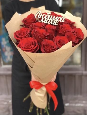 Букет из 15 эквадорских роз 50 см с оформлением и топпером #156379