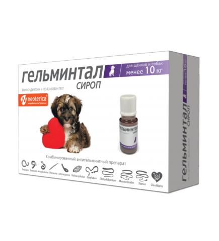 Гельминтал сироп для щенков и собак менее 10 кг