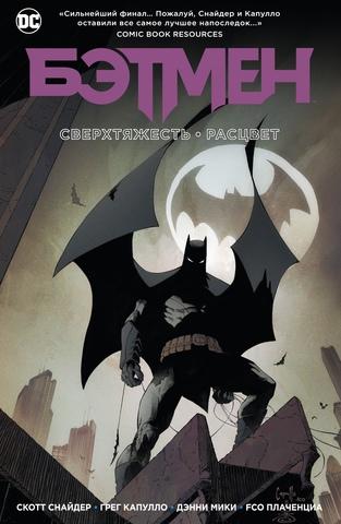 Бэтмен. Сверхтяжесть. Расцвет