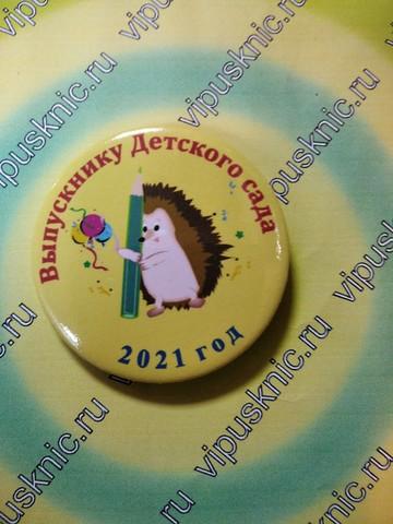 Значок «Выпускник детского сада 2021 г.» (ёжик)
