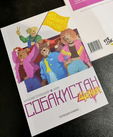 Собакистан. Щенки (Эксклюзивное издание для «Чук и Гик»)