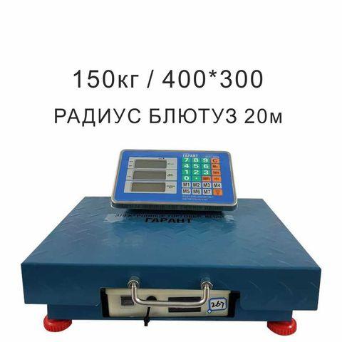 Весы торговые беспроводные ГАРАНТ ВПН-150УБ, bluetooth (блютуз 20м), 150кг, 50гр, 400*300, усиленные