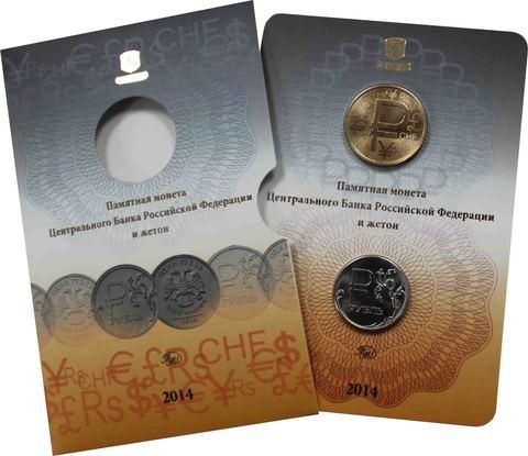 Знак рубля с жетоном в официальном буклете ММД
