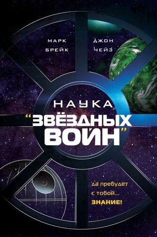 Наука «Звёздных Войн»