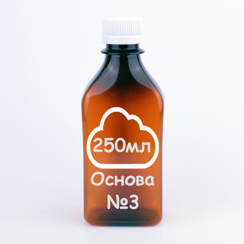 ОСНОВА by LIGHT CLOUD 250ml 3mg