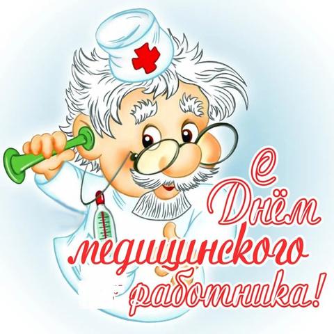 Съедобные картинки на вафельной бумаге, День медицинского работника 10