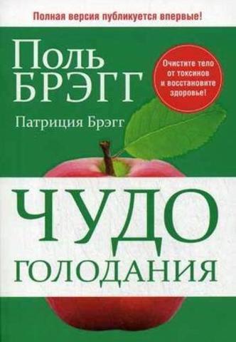 Чудо голодания (5-е издание)