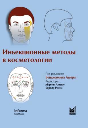 Косметология Инъекционные методы в косметологии. 3-е издание Инъекционные_методы_в_косметологии.jpg