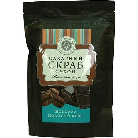 Сухой сахарный скраб для тела Шоколадный десерт, 250 гр