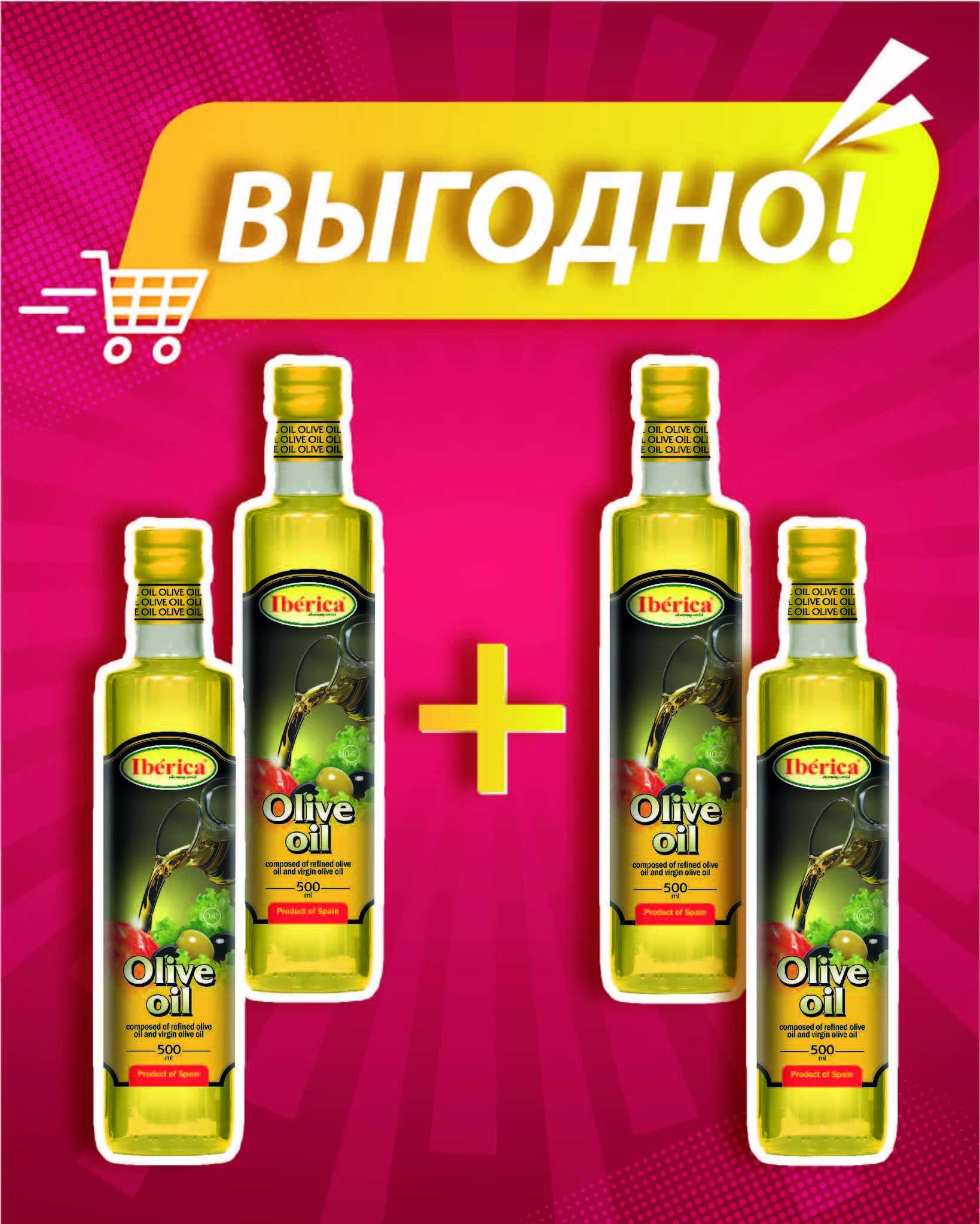 Набор Оливкового масла Iberica 100% 0,5л. из 4 шт.