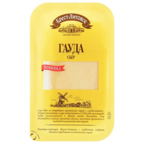 Сыр БРЕСТ-ЛИТОВСК Гауда 45% 200 г нарезка Савушкин БЕЛАРУСЬ