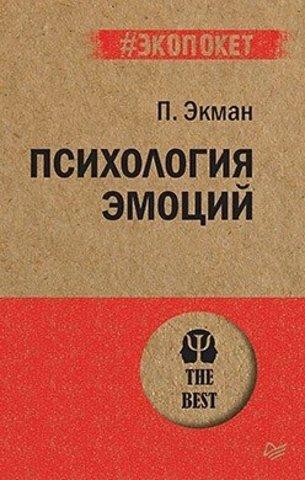 Психология эмоций   П. Экман (#экопокет)