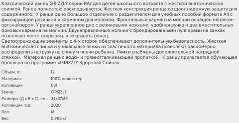 Рюкзак школьный АКУЛА, синий GRIZZLY (ТОК Урал)