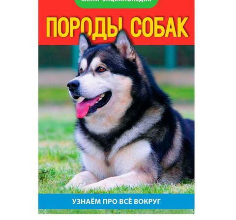 071-0121 Мини-энциклопедия «Породы собак», 20 страниц