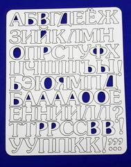 Алфавит, буквы картонные, вырубка-чипборд.