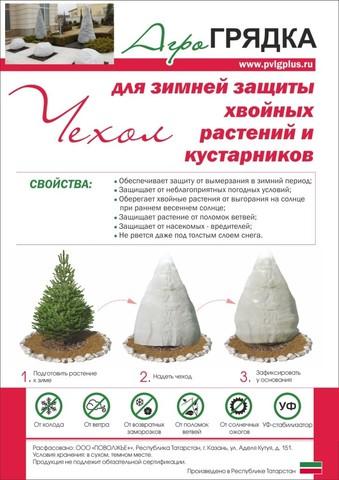 Чехол для укрытия растений 0,8м с УФ 2шт/упак