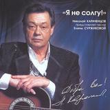 Николай Караченцов / Я Не Солгу! (CD)
