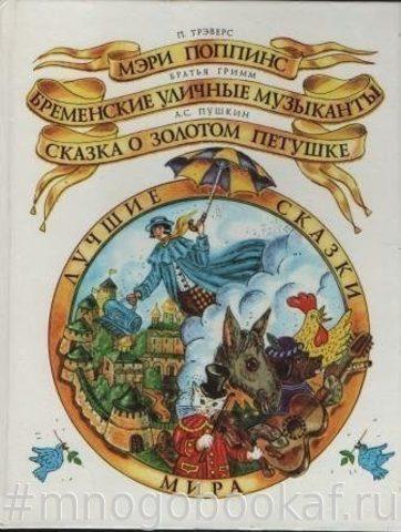 Приключения Чипполино, Мэри Поппинс, Маленький принц