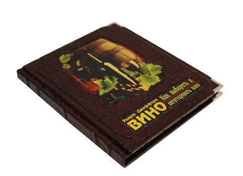 Подарочные книги о вине