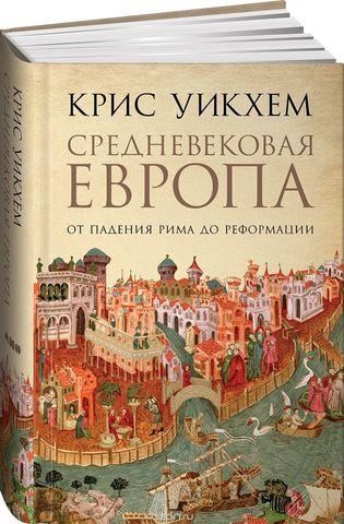 Средневековая Европа От падения Рима до Реформации