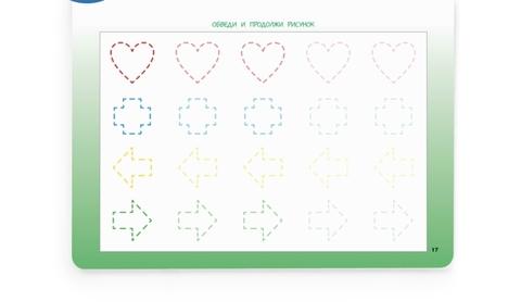 Графомоторный альбом для детей от 5 лет