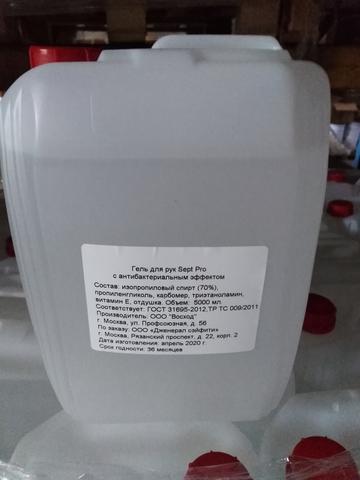 Гель для рук Sept Pro с антибактериальным эффектом 5 литров
