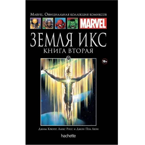 Ашет Коллекция № 145 Земля Икс. Книга 2