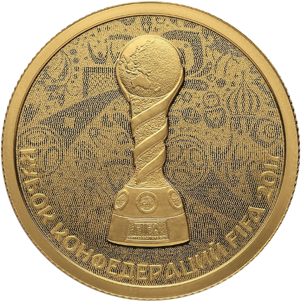"50 рублей 2017 год ""Кубок конфедераций FIFA 2017"""