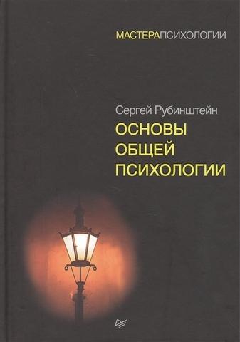 Основы общей психологии | Сергей Рубинштейн