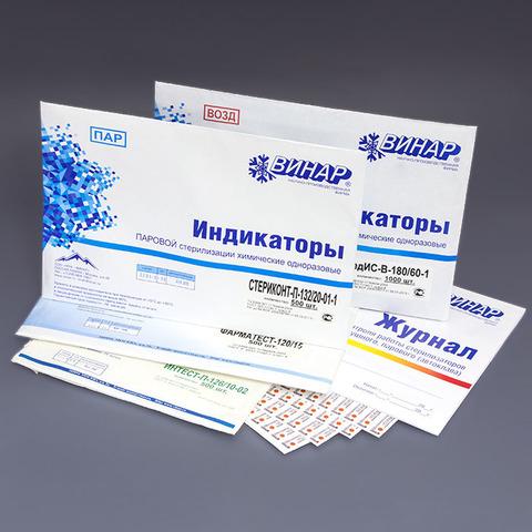 Стеритест-П-120/45-02 (1000 тестов), с журналом ф.257/у