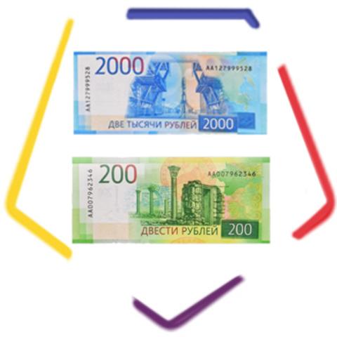 Обновление программного обеспечения на новые банкноты в 200 и 2000 рублей